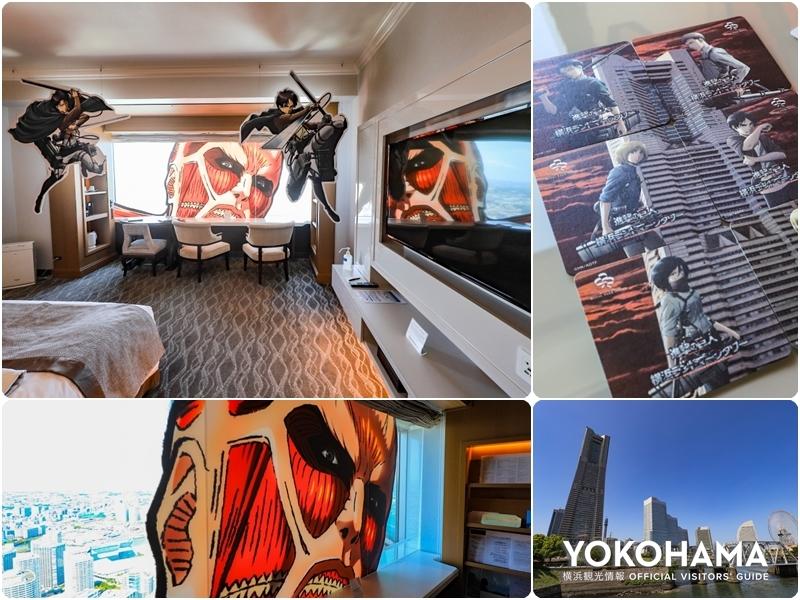 「進撃の巨人」のコラボルームが横浜ロイヤルパークホテルに登場! 宿泊客限定のカードキーも!