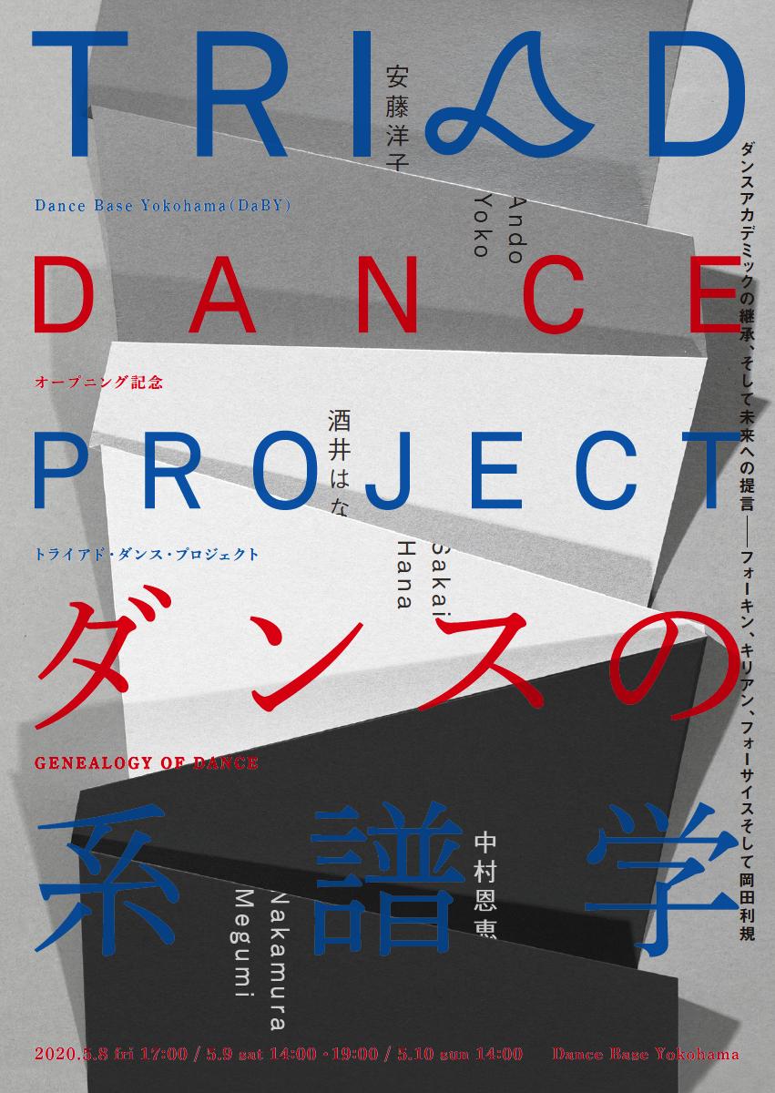 開催日未定の「TRIAD DANCE PROJECT 「ダンスの系譜学」」のチラシ