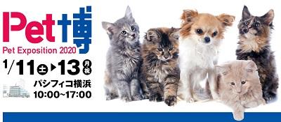 Pet博2020 in 横浜(パシフィコ横浜)