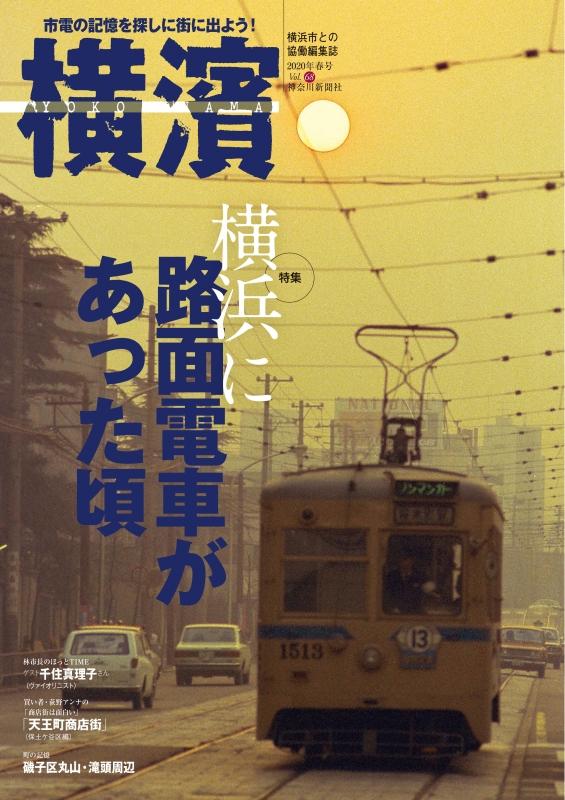 【季刊誌「横濱」68号 4/3(金)発売】特集:「横浜に路面電車があった頃」