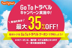 じゃらん「Go To トラベル 最大35%割引」クーポンで横浜宿泊も!