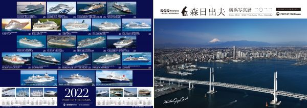 2022年版「横浜港客船カレンダー付きポスター」「横浜港カレンダー」10/14(木)から販売開始!
