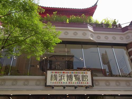 横浜博覧館 | メイン画像