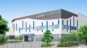 横浜銀行アイスアリーナ