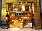 菜香新館 | 名店の味を巡る