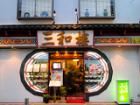 三和楼 | 名店の味を巡る