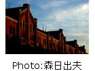 横浜赤レンガ倉庫1号館 | 生糸の歴史モデルコース1