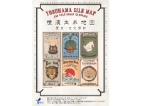 ~横浜と生糸の歴史~ | 生糸の歴史モデルコース2