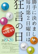 横浜能楽堂 普及公演「横浜狂言堂」