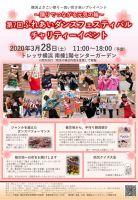 〜踊りでつながる元気の輪〜 第7回ふれあいダンスフェスティバルチャリティーイベント