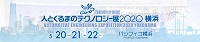 自動車技術展「人とくるまのテクノロジー展2020 横浜」