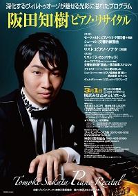 阪田知樹 ピアノ・リサイタル