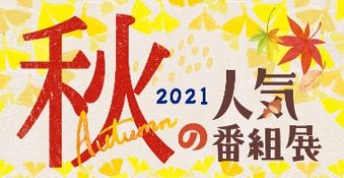2021 秋の人気番組展