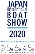 【開催中止】ジャパンインターナショナルボートショー2020