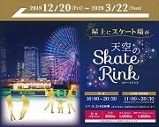 横浜ワールドポーターズ 天空のスケートリンク