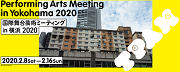 TPAM 国際舞台芸術ミーティング in 横浜 2020
