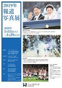 2019年 報道写真展