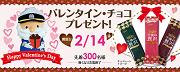 「バレンタイン・チョコ」プレゼント!