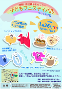 神奈川県立青少年センター 青少年センター子どもフェスティバル・子ども会大会