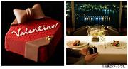 横浜ロイヤルパークホテル バレンタインフェア2020
