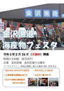 金沢漁港「海産物フェスタ」