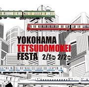 ヨコハマ鉄道模型フェスタ2020