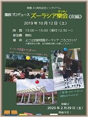 開園20周年記念シンポジウム「ズーラシア樂会」【前編】