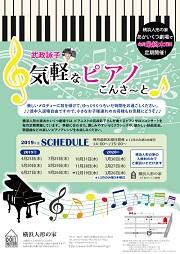 2019年度 武政詠子 気軽なピアノこんさ~と♪