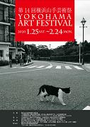 第14回 横浜山手芸術祭