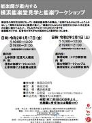能楽師が案内する横浜能楽堂見学と能楽ワークショップ