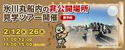 氷川丸船内の非公開場所見学ツアー開催【要予約】