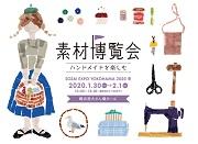 素材博覧会 -YOKOHAMA 2020冬-