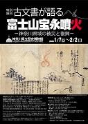 特別陳列「古文書が語る富士山宝永噴火-神奈川県域の被災と復興-」