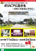 ボリビア日本人移住120周年記念企画展示「ボリビアに生きる -日系人の生活とその心-」