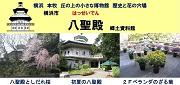 歴史散歩② 鎌倉中道