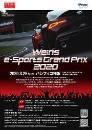 ウエインズ・フェスティバル 2020「Weins e-Sports Grand Prix2020」