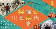 横浜都市発展記念館 企画展「横浜市新市庁舎完成記念 近代横浜を掘る -洲干島から広がる都市のすがた-」