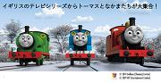 きかんしゃトーマス スペシャルギャラリー 2019-2020 in Winter