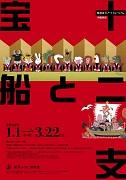 柳原良平アートミュージアム特集展示「十二支と宝船」