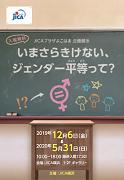 企画展示「いまさらきけない、ジェンダー平等って!?」