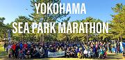 第2回 横浜シーパークマラソン
