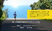 第2回横浜海辺のマラソン大会