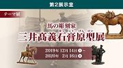 馬の博物館 テーマ展「馬の彫刻家・三井髙義石膏原型展」