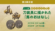 馬の博物館 テーマ展 中川コレクション -刀装具に描かれた「馬のおはなし」-