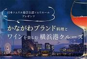 かながわブランド料理×ワイン×横浜クルーズ
