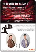避難体験 in KAAT 神奈川芸術劇場《寄席》