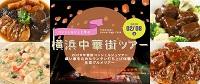 【事前申込】横浜中華街 2020春節コンシェルジュツアー「願い事を込めたランタン打ち上げ体験と年菜グルメツアー」