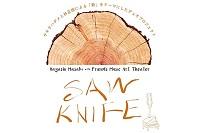 【事前申込】《saw knife》 DAY 2 SIZUKA CHAN サキタハヂメ×林正樹