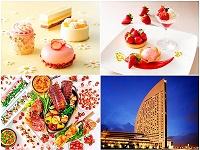 ヨコハマ グランド インターコンチネンタル ホテル「ストロベリープロモーション」