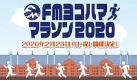 【開催中止】FMヨコハママラソン2020